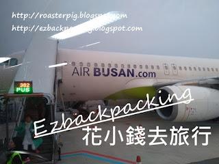 釜山航空BX382