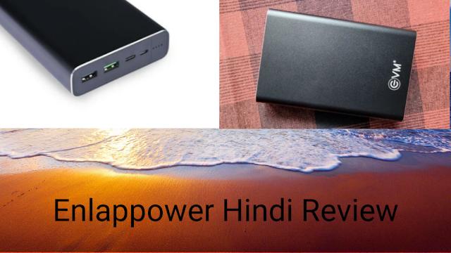 EVM Enlappower Hindi Review: कैसा है देश का पहला लैपटॉप चार्ज करने वाला पावरबैंक