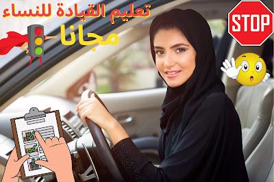 تعليم القيادة للنساء و مدارس تعليم القيادة للنساء تحميل تطبيق رخصة قيادة مجانا