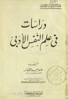 دراسات في علم النفس الأدبي - حامد عبد القادر , pdf