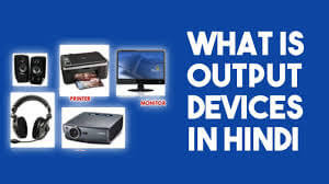 What is an Output Devices in Hindi