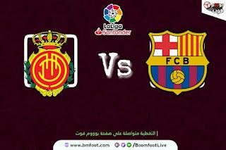 ماتش برشلونة ضد ريال مايوركا مباشر