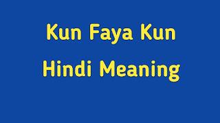 Kun faya kun meaning hindi