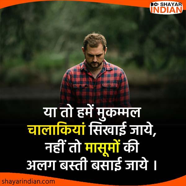 Masoom Status Shayari Quotes in Hindi : Mukammal, Chalaki, Basti
