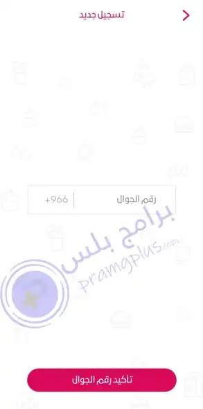 التسجيل في تطبيق وصل