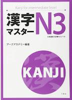 Kanji Master N3 漢字 マスター N3