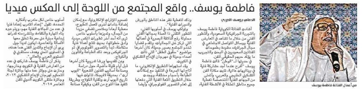 8e594efc1a5b6 الفنانة الكويتية فاطمة يوسف  واقع المجتمع من اللوحة إلى المكس ميديا(صحيفة  الوطن السعودية)