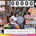 Lotería Nacional. Sorteo De Diez No. 238 del miércoles 7 de agosto de 2019