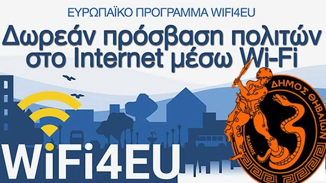 Δωρεάν ασύρματο ίντερνετ από το Δήμο Θηβαίων, μέσω του Ευρωπαϊκού Προγράμματος «WiFi4EU»