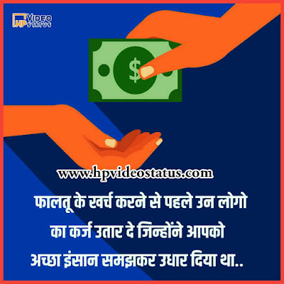 Find Hear Best Motivation Quote In Hindi With Images For Status. Hp Video Status Provide You More Motivation Status For Visit Website.