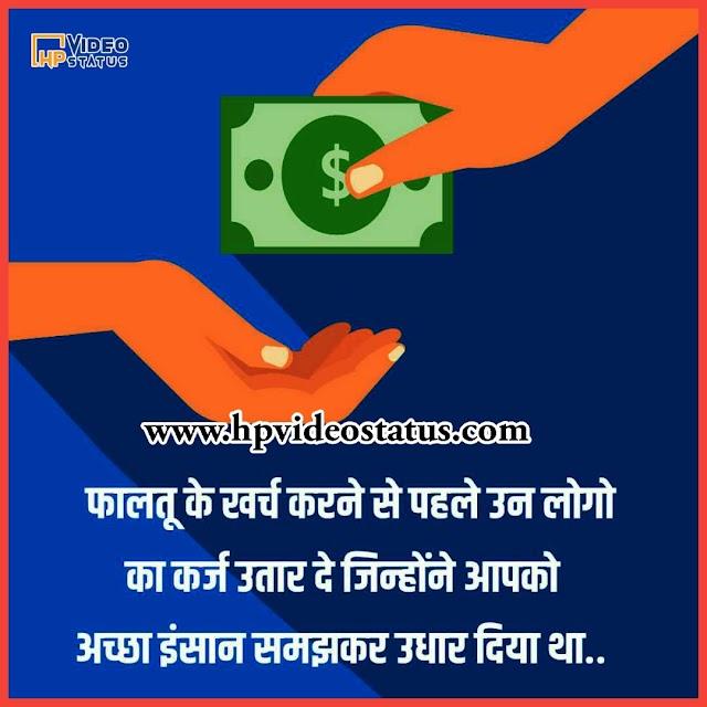 फालतू के खर्च करने   Motivation Quote In Hindi