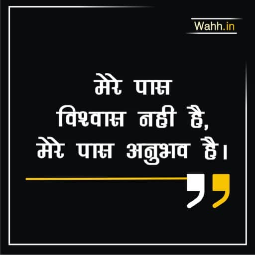 Experience Thoughts In Hindi