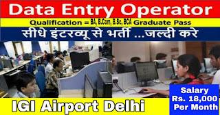 BA, B.Com, B.Sc, BCA Freshers Candidates Job Vacancy In Indira Gandhi International Airport, Mahipalpur, Delhi for Data Entry Operator Post