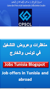 http://jobs-tunisia.blogspot.com/2016/09/blog-post_8.html