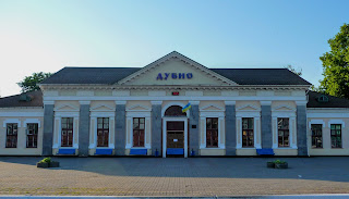 Дубно. Железнодорожный вокзал