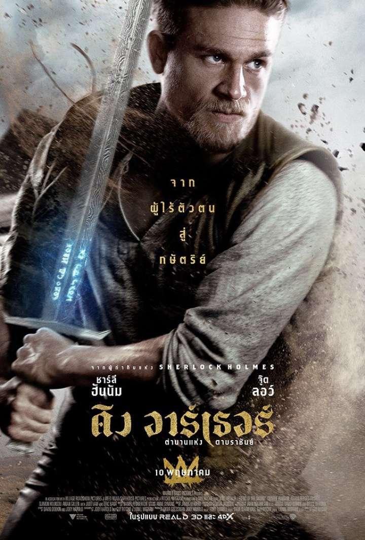 King Arthur: Legend of the Sword (2017) คิง อาร์เธอร์ ตำนานแห่งดาบราชันย์