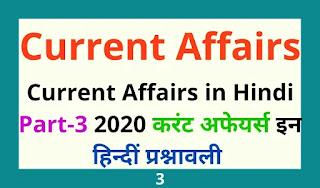 Current Affairs in Hindi Part-3 2020 करंट अफेयर्स इन हिन्दीं प्रश्नावली