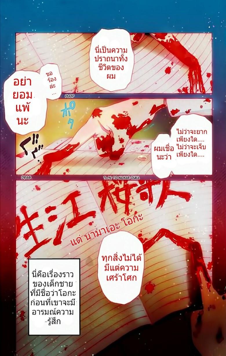 Mahou Tsukai no Deshi ga Warau Toki - หน้า 4
