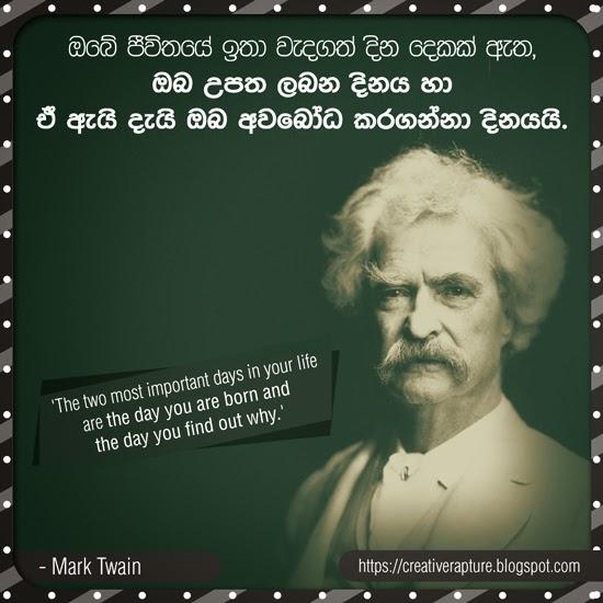 Sinhala Quotes Collection 02 Creativebug