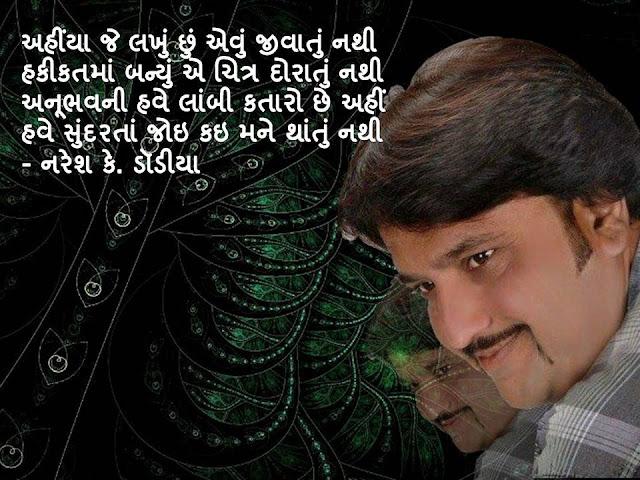 अहींया जे लखुं छुं एवुं जीवातुं नथी Gujarati Muktak By Naresh K. Dodia