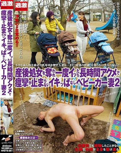 NHDTB-261 Kurata Mao Suzuki Mayu Yamai Suzu