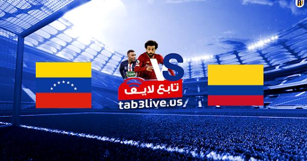 مشاهدة مباراة كولومبيا وفنزويلا بث مباشر اليوم 2020/10/10 تصفيات كأس العالم