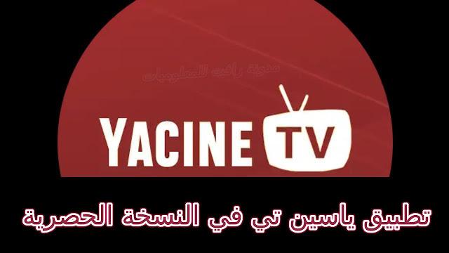 http://www.rftsite.com/2019/07/yacine-tv.html