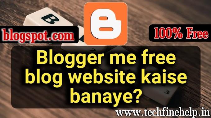 Blogger me free blog website kaise banaye? In hindi 2021 | full guide |