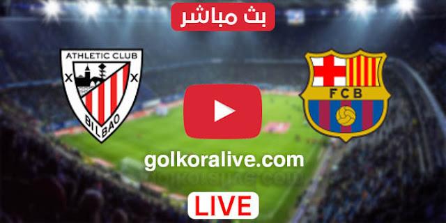مشاهدة مباراة برشلونة واتلتيك بلباو بث مباشر كورة لايف 17-4-2021 نهائي كأس ملك إسبانيا