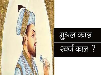 मुगल काल को स्वर्ण युग कहना कितना सार्थक है |How meaningful it is to call the Mughal era a Golden Age