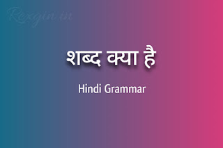 शब्द क्या हैं शब्द की विशेषताएँ - Hindi Grammar