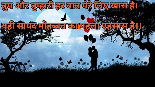 Two Line Latest Love Attitude Shayari and Status in Hindi