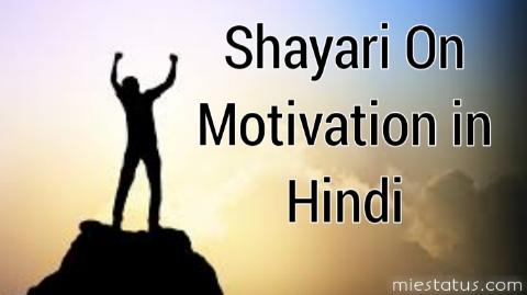 Shayari on motivation in hindi - बेस्ट मोटिवेशनल Success शायरी हिंदी
