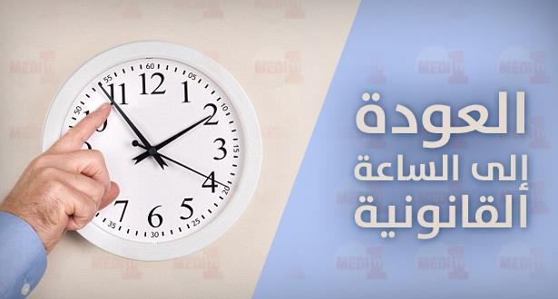 رسميا..هذا هو تاريخ عودة المغرب إلى الساعة القانونية