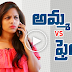 Amma vs Friends - Mahathalli