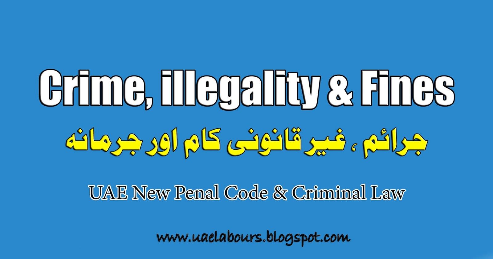 Uae Criminal Law And Uae Penal Code - Uae Labours-6770