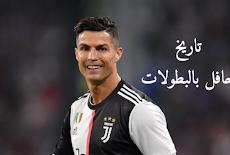 Cristiano Ronaldo عملاق الكرة كريستيانو رونالدو