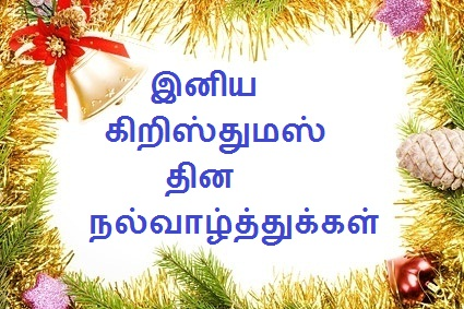 2017 best beautiful merry christmas tamil greetings wallpapers images pictures free download m4hsunfo Gallery