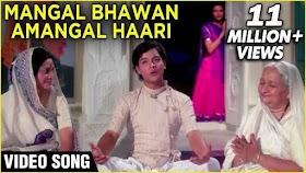 मगंल भवन अमंगल Mangal Bhawan Amangal Lyrics - Jaspal Singh