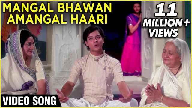 Mangal Bhawan Amangal lyrics