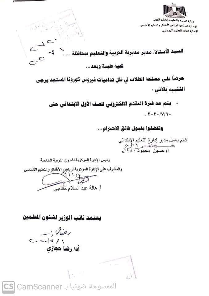 وزارة التعليم تمد فترة التقديم لرياض الأطفال والصف الأول الابتدائي حتي 10 يوليو2020