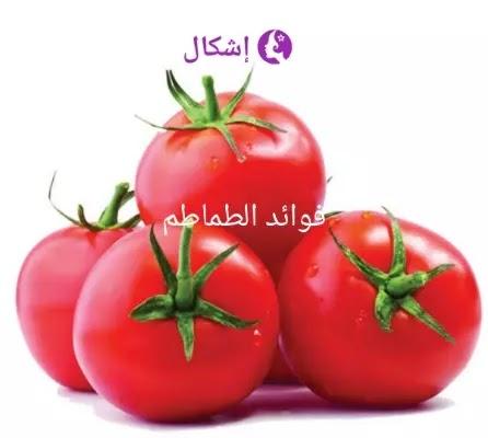 فوائد الطماطم للجسم