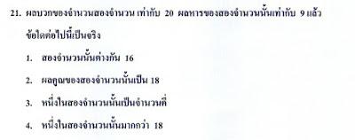 โจทย์ตอนที่1 ข้อ 21