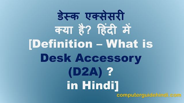 डेस्क एक्सेसरी (DA) क्या है? हिंदी में [What is a desk accessory (DA)? in Hindi]