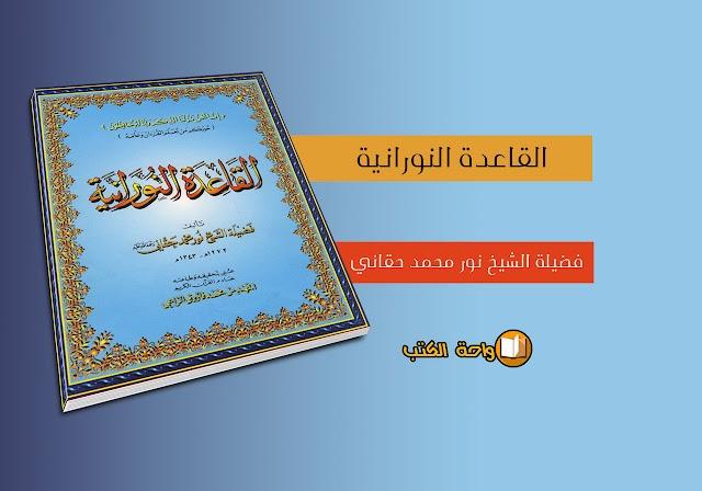 تحميل كتاب القاعدة النورانية - فضيلة الشيخ نور محمد حقاني