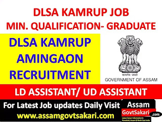 DLSA Kamrup Recruitment 2019