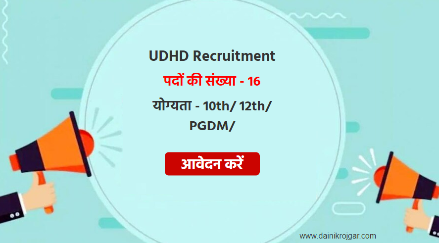 UDHD Jharkhand Recruitment 2021, Walk-In for Community Organizer & Other Vacancies