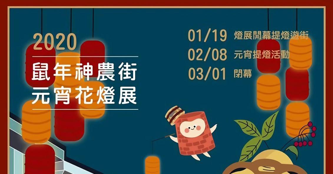 [活動] 2020鼠年神農街元宵花燈展|1/19神農街亮起來