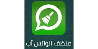 WhatsApp Cleaner