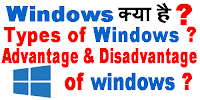 windows-kya-hai-type-of-window-advantage-&-disadvantage-of-window